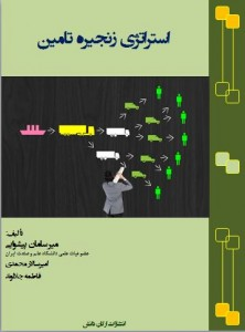 SMSCM-Book